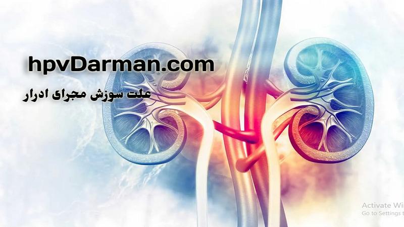 6 دلیل رایج درد و سوزش ادرار در زنان و مردان ؛ درمان و جلوگیری