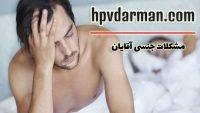 خطرناک ترین مشکلات جنسی مردان ؛ بیماری ها، علائم و نشانه ها