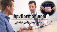 برای درمان قطعی ویروس اچ پی وی باید به کدام دکتر زگیل تناسلی مراجعه کرد؟