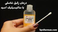 اسید سالیسیلیک چگونه زگیل تناسلی را درمان می کند؟
