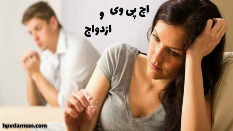 ویروس اچ پی وی و ازدواج