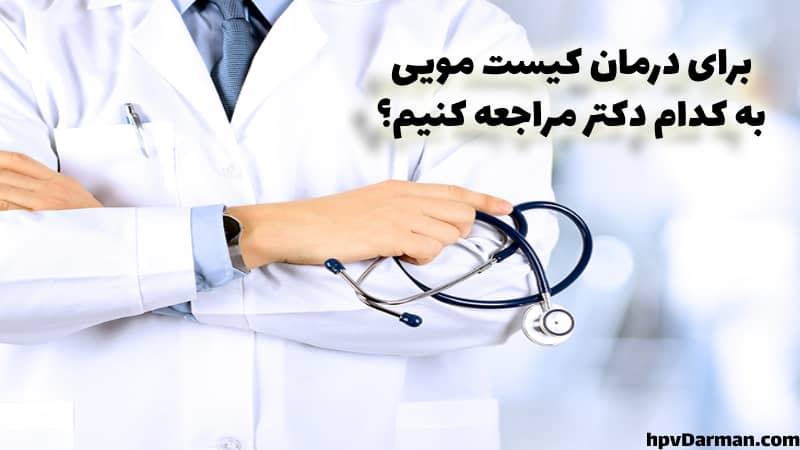عکس دکتر متخصص کیست مویی