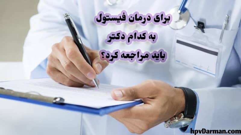 بهترین جراح فیستول مقعدی در تهران و کرج کیست؟