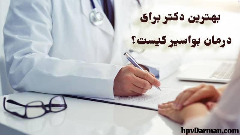 عکس دکتر بواسیر