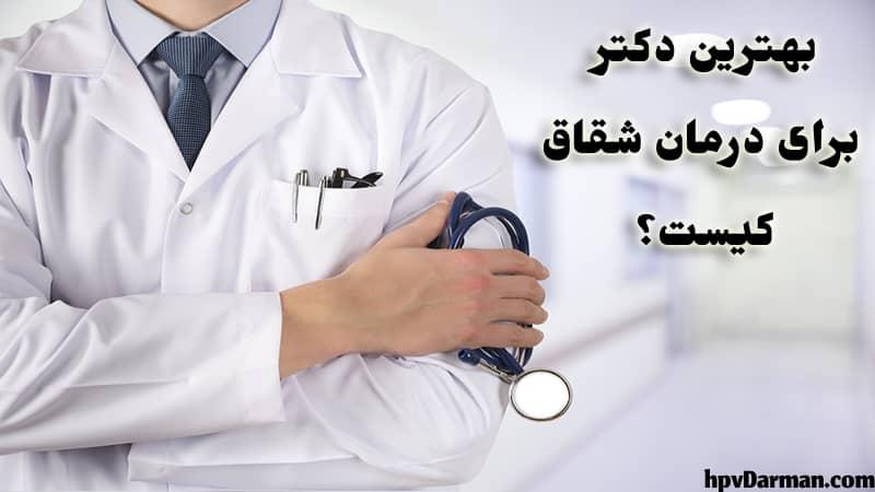 دکتر متخصص شقاق در تهران